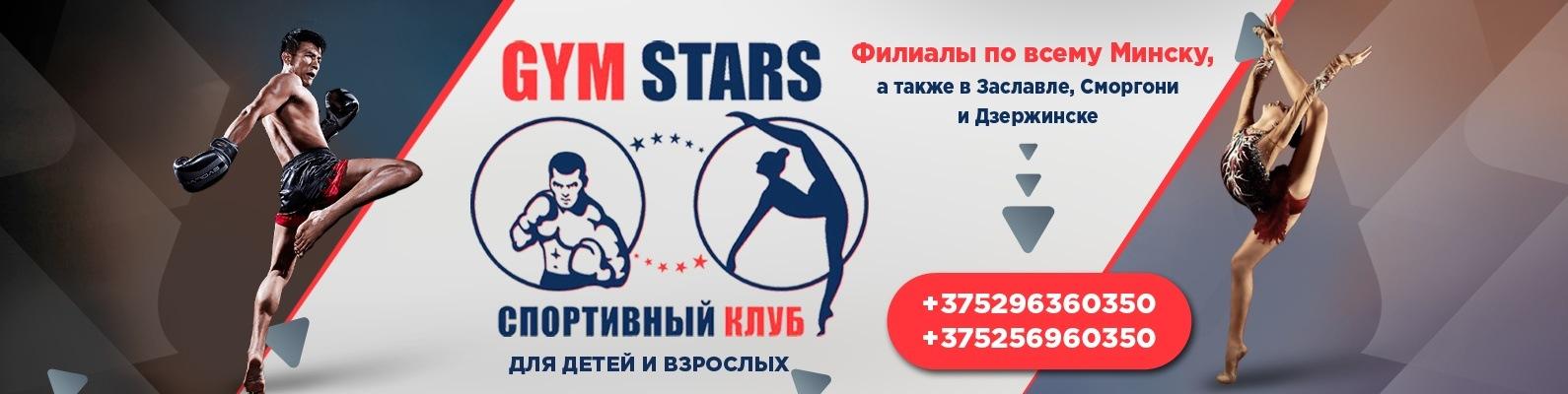 Спортивный клуб «GymStars»