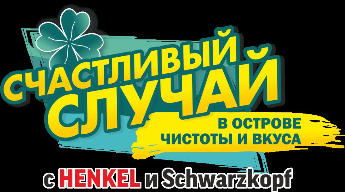 Рекламная игра «Счастливый случай» в ОСТРОВЕ ЧИCТОТЫ И ВКУСА